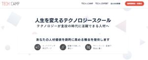 テックキャンプ(TECH::CAMP)