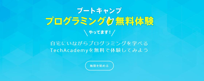 テックアカデミー(TECH ACADEMY)のおすすめポイント①1週間の無料体験