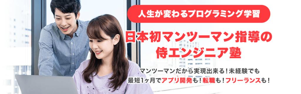 侍エンジニア塾の評判・口コミとは?