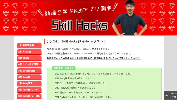 スキルハックス(Skill Hacks)の講座の内容