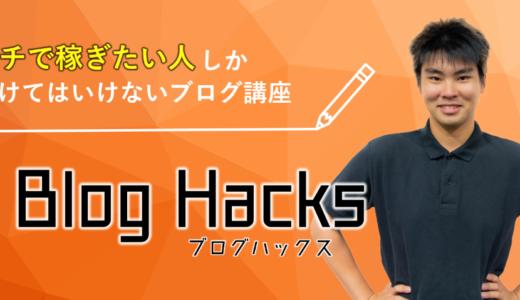 ブログハックス(Blog Hacks)の評判・口コミ