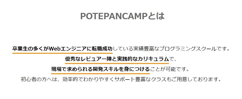 ポテパンキャンプとは?