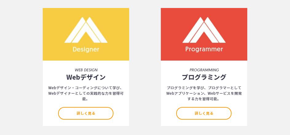Webデザインとプログラミングを学べる