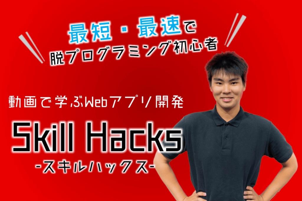 スキルハックス(Skill Hacks)の評判・口コミ