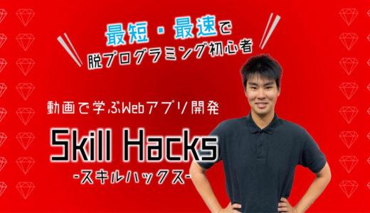 スキルハックス(Skill Hacks)-コース・プログラム