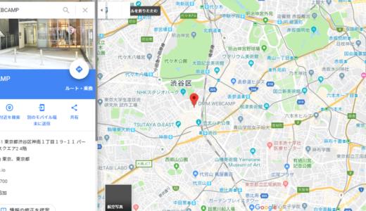 ウェブキャンプ(WebCamp)-地域(受講できる場所)
