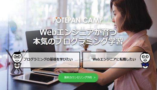 ポテパンキャンプ(POTEPAN CAMP)ーコース・プログラム