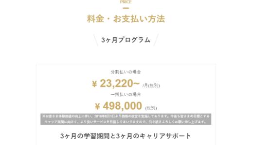ウェブキャンプ(WebCamp)-費用(料金)