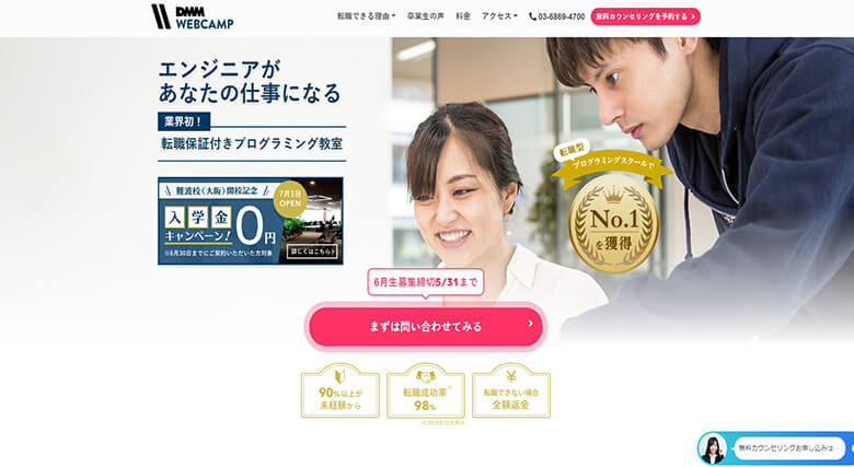第5位:DMM WEB CAMP