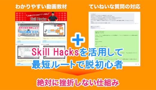 スキルハックス(Skill Hacks)-地域(受講可能な場所)