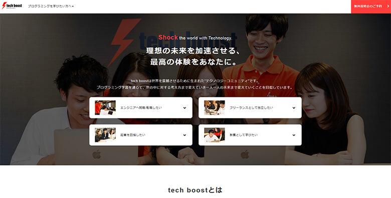 TechBoost(テックブースト)