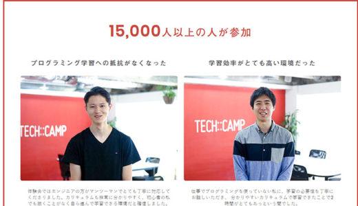 テックキャンプ(TECH CAMP)-コース・プログラム