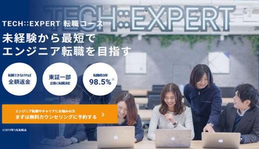 テックエキスパート(TECH::EXPERT)-コース・プログラム
