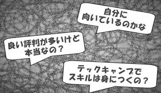テックキャンプ(TECH CAMP)-口コミ・評判