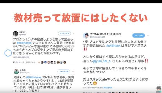 ブログハックス(Blog Hacks)-口コミ・評判