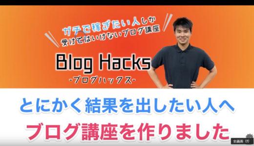 ブログハックス(Blog Hacks)-コース・プログラム