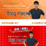 スキルハックスブログハックス比較