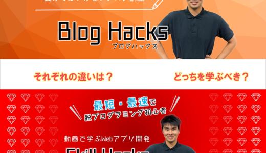スキルハックスとブログハックスの違いは?どっちがおすすめ?