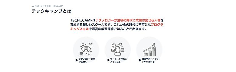 テックキャンプの特徴