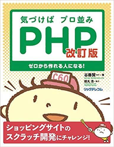 気がつけばプロ並みPHP