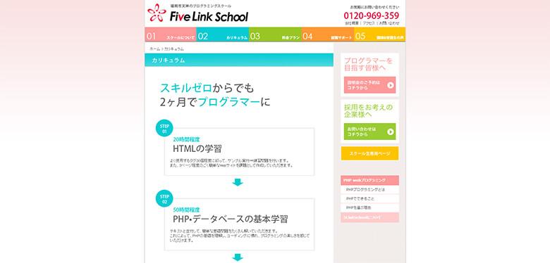 FiveLinkSchool