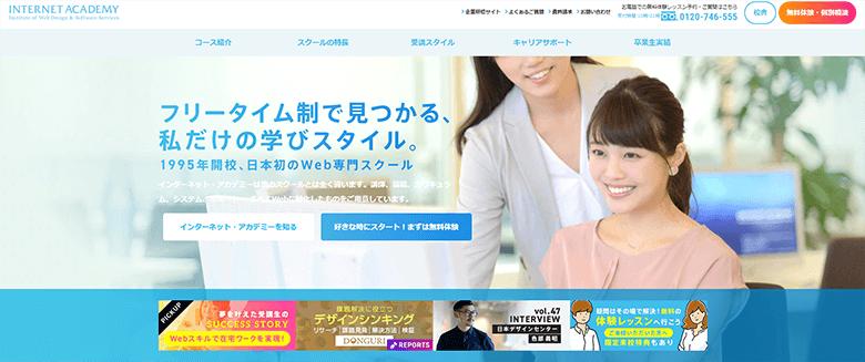 INTERNET ACADEMY(インターネットアカデミー)