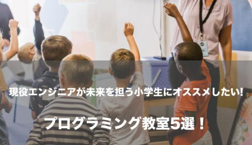 現役エンジニアが未来を担う小学生にオススメしたい「プログラミング教室」5選!