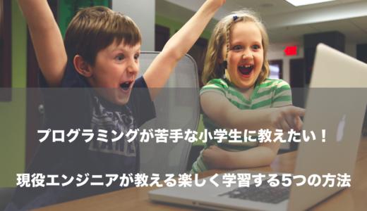 プログラミングが苦手な小学生に教えたい!現役エンジニアが教える楽しく学習する5つの方法