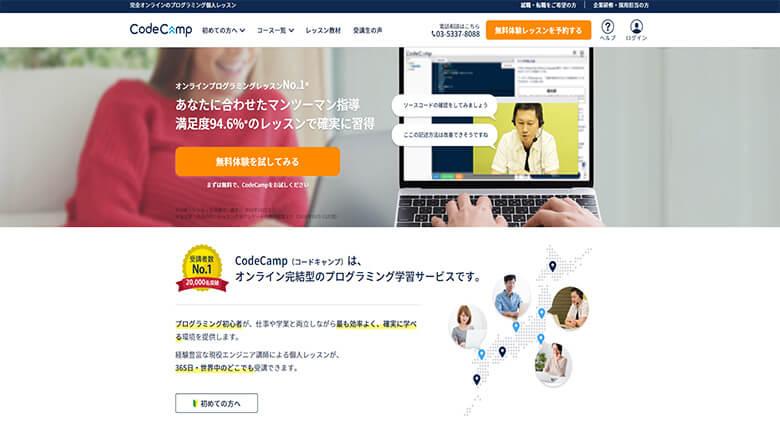 codecamp コードキャンプ