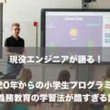 現役エンジニアが語る!2020年からの小学生プログラミング義務教育の学習法が酷すぎる話