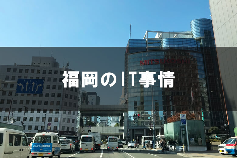 福岡の実情