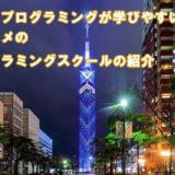 福岡のプログラミングスクールが熱い!? 福岡がIT企業に注目される理由とおすすめスクール6選