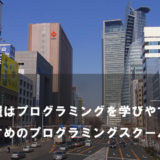 プログラミングスクールは名古屋が良いの?理由とおすすめのスクール紹介