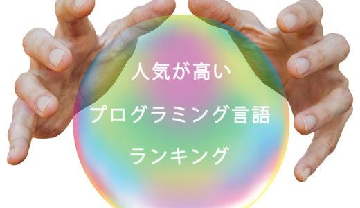 【プログラミング言語】最も人気(将来性)ある言語ランキング 2019-2020