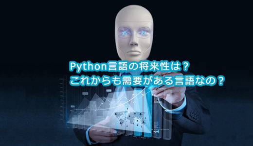 pythonを本格的に学べるプログラミングスクールランキング!<オンライン・東京・大阪別>