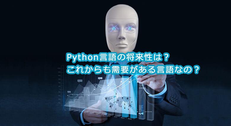 プログラミングスクール python