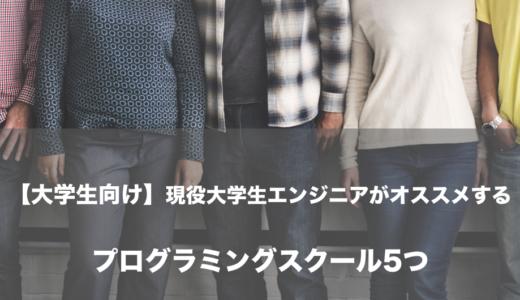 【大学生向け】現役大学生エンジニアがオススメするプログラミングスクール5つ