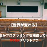 【世界が変わる】大学生がプログラミングを勉強して得れるヤバいメリット7つ