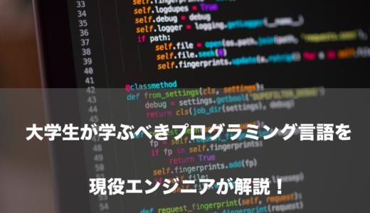 大学生が学ぶべき「将来性のあるプログラミング言語5つ」を現役エンジニアが解説!