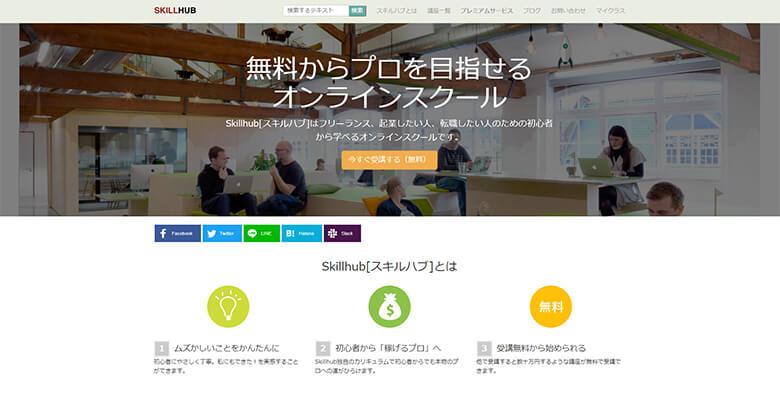 Skill Hub(スキルハブ)