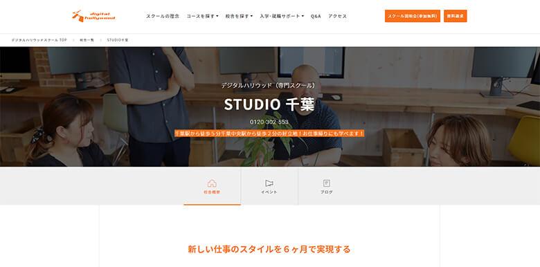 デジタルハリウッドSTUDIO千葉