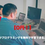 【0円!】大学生がプログラミングを無料で学習できる方法6つを現役エンジニアが解説