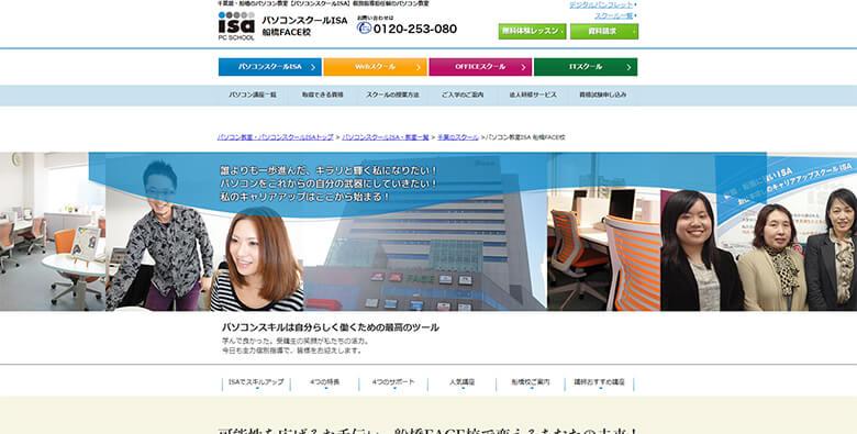 パソコンスクールISA 船橋FACE校