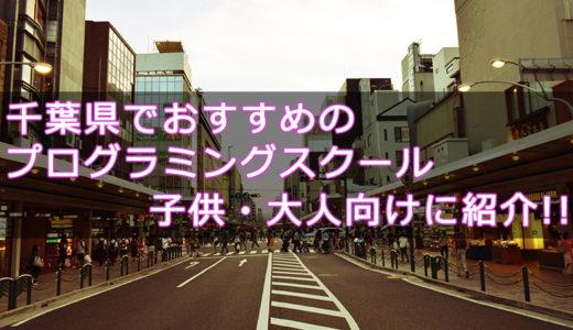 千葉県で評価の高いプログラミングスクール9選|こども向け教室も紹介