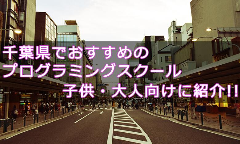 千葉県でおすすめのプログラミングスクールはここ!||子供・大人世代別に紹介!