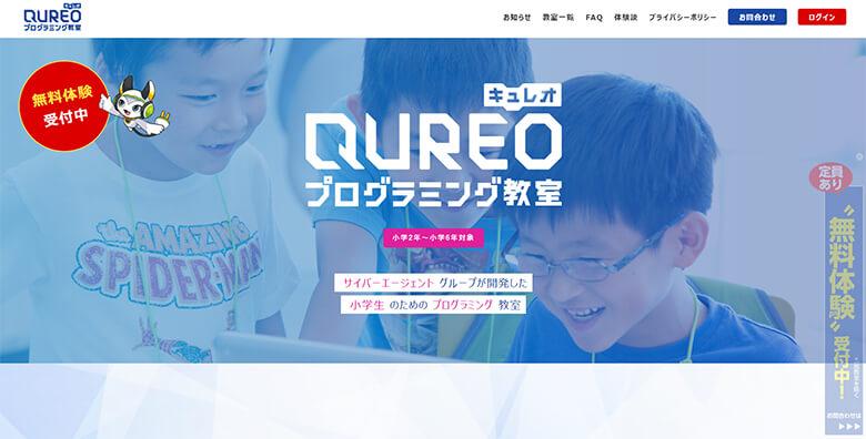 QUREO(キュレオ)プログラミング教室