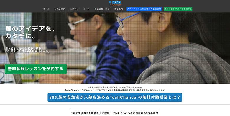TechChance!(テックチャンス) 千葉駅前教室