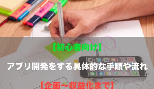 【初心者向け】スマホアプリの作り方!具体的な手順や流れ【企画〜収益化まで】