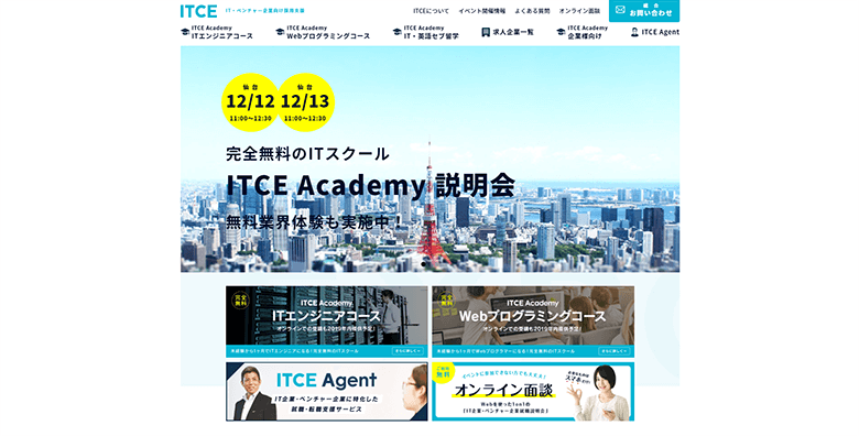 ITCE 仙台校