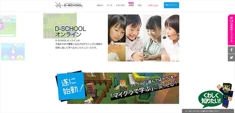 D-School(ディースクール)